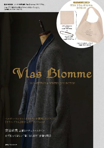 Vlas Blomme 最新号 表紙画像