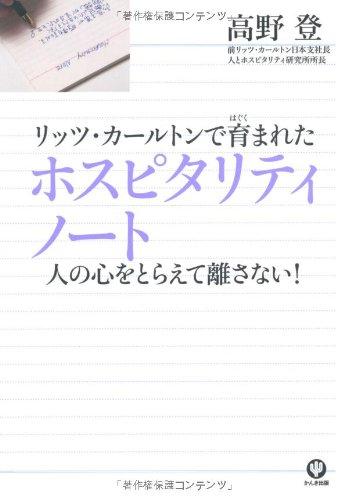 Download Rittsu Kāruton De Hagukumareta Hosupitariti Nōto: Hito No Kokoro O Toraete Hanasanai pdf epub