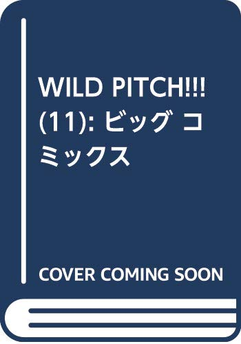 WILD PITCH!!! (11) (ビッグコミックス)