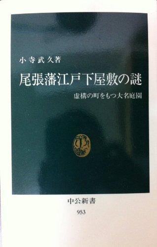 Owari-han Edo shimoyashiki no nazo: Kyokō no machi o motsu daimyō teien (Chūkō shinsho) (Japanese Edition)
