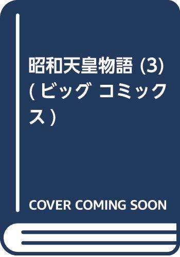 昭和天皇物語 (3) (ビッグ コミックス)