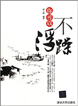 Quit Fickleness (Chinese Edition)