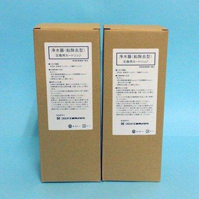 2本セット コロナ工業・旭硝子 純正品 浄水器カートリッジ鉛除去タイプ(純正品だけの30t対応)