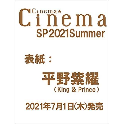 Cinema Cinema SP 表紙画像