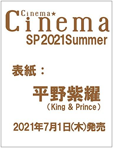 Cinema Cinema SP 最新号 表紙画像