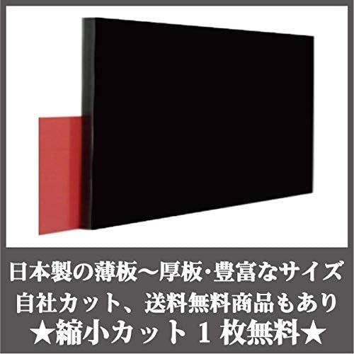 日本製 アクリル板 黒(押出板) 厚み5mm 500×600mm 縮小カット1枚無料 カンナ仕上(キャンセル返品不可)