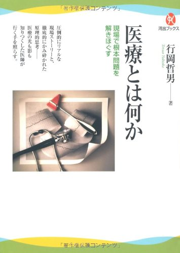 Download The medical disentangle the root problem in the field --- something (Kawade Books) (2012) ISBN: 4309624472 [Japanese Import] ebook