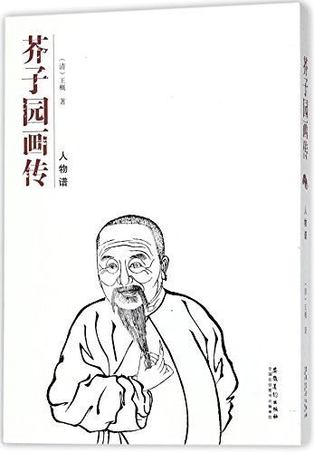 Manual of the Mustard Seed Garden (People) (Chinese Edition)