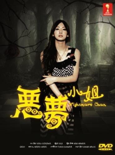Nightmare Chan / My Little Nightmare / Akumu Chan Japanese Tv Drama Dvd (3 Dvd Digipak Boxset) by Keiko Kitagawa