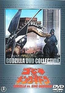Godzilla vs king ghidorah dvd