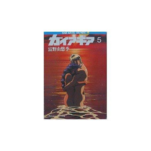 Gaia Gear <5> (Kadokawa Bunko - Sneaker Bunko) (1992) ISBN: 4044101272 [Japanese Import]