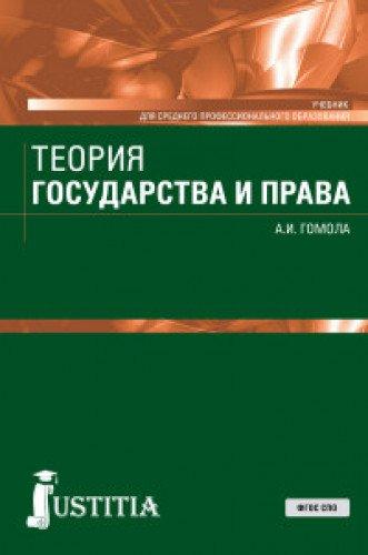 Download Teoriya gosudarstva i prava (dlya SPO). Uchebnik pdf epub