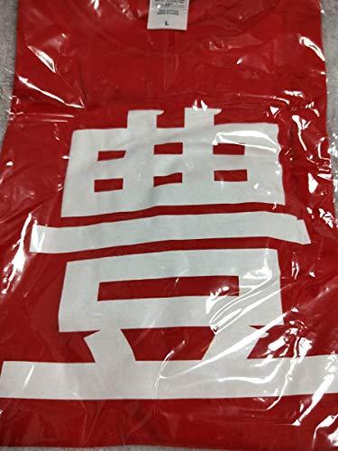 C94 文化放送A&G 豊田萌絵のアイドル畑でつかまえて オリジナルTシャツ第2弾 Lサイズ