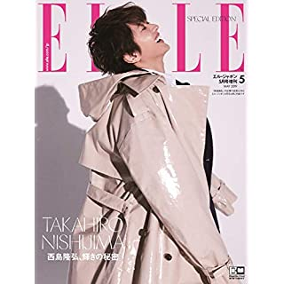 ELLE JAPON 特別版 表紙画像