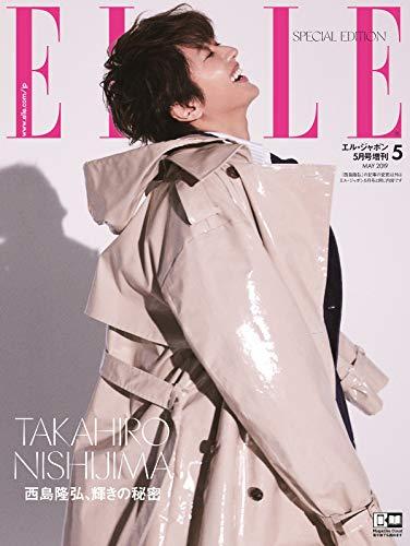 ELLE JAPON 2019年5月号 画像 A