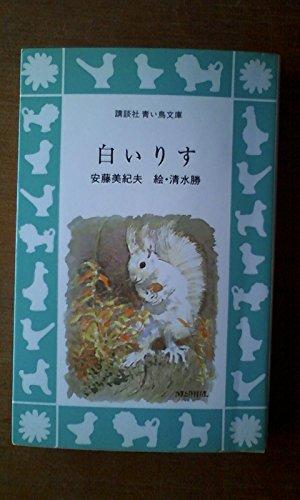 白いりす (講談社青い鳥文庫 14-1)