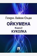 Ойкумена. Книга 2. Куколка (Russian Edition) Kindle Edition