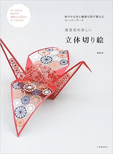 濱直史の 美しい立体切り絵 濱直史 本 通販 Amazon