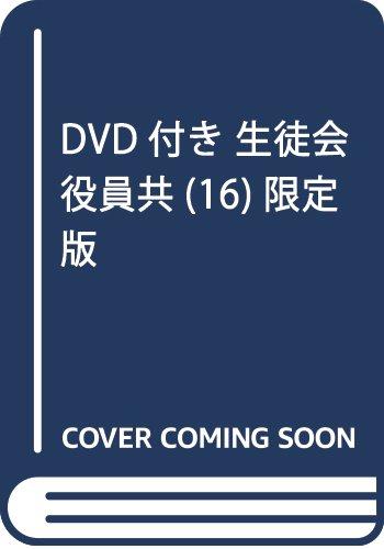 DVD付き 生徒会役員共(16)限定版 (講談社キャラクターズライツ)