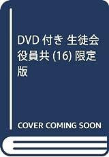 「劇場版 生徒会役員共」DVD付き 生徒会役員共(16)限定版