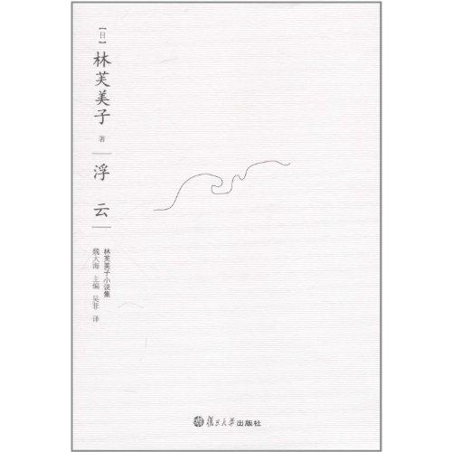 Floating Clouds (A novel of  Fumiko Hayashi) (Chinese Edition)