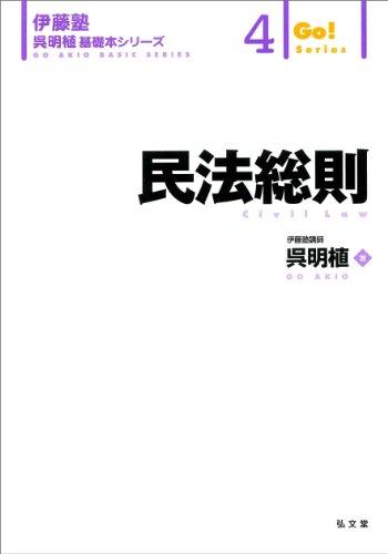 民法総則 (伊藤塾呉明植基礎本シリーズ 4)