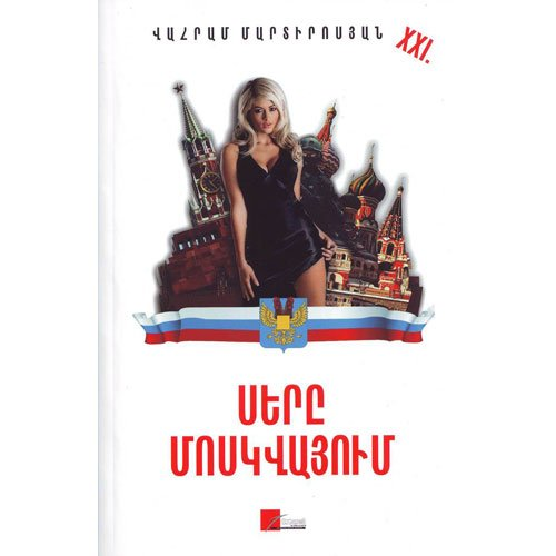 Read Online Love in Moscow / Սերը Մոսկվայում PDF