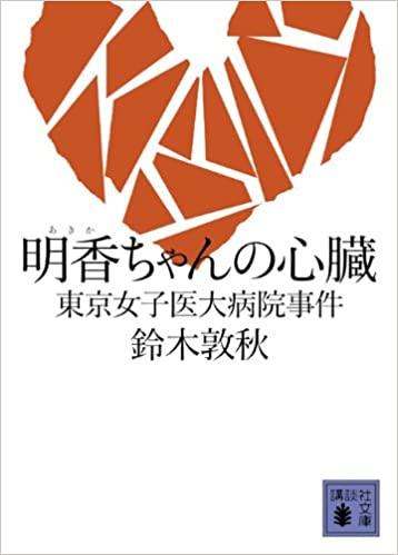Heart Tokyo Women's Medical University Hospitals Case of