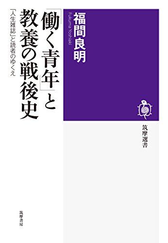 「働く青年」と教養の戦後史: 「人生雑誌」と読者のゆくえ (筑摩選書)