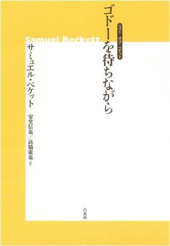 Download Godō O Machinagara: Besuto Obu Beketto pdf epub