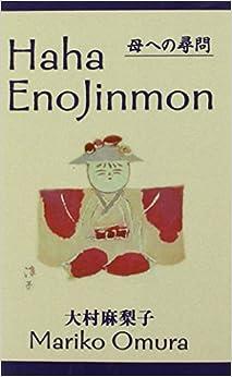 Haha Enojinmon (Japanese Language Edition)