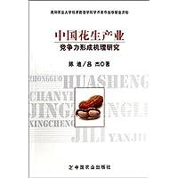中国花生产业竞争力形成机理研究