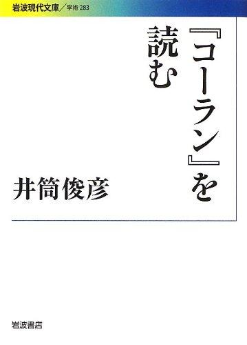 『コーラン』を読む (岩波現代文庫)