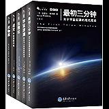 微百科丛书:反物质+弦理论+宇宙波澜+最初三分钟+虚空(套装共5册)