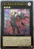 Yu-Gi-Oh! rick Alucard Ultimate SHSP-JP052 Ghost Japan