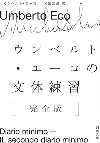 ウンベルト・エーコの文体練習[完全版] (河出文庫)