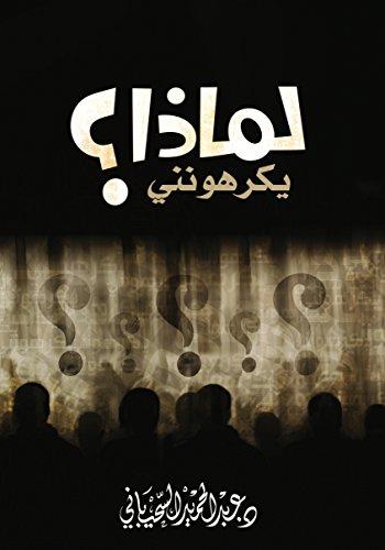 لماذا يكرهونني ؟ : لماذا يكره الناس بعضهم بعضا ؟ (Arabic Edition)