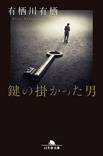鍵の掛かった男 (幻冬舎文庫)