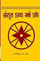 Sanskrut Kavya Ane Kavi (Gujarati Edition)