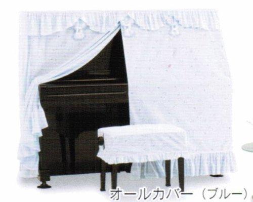 グランドピアノ オールカバー 《適合モデル=C2/カラー=ブルー》 型番YA-727S   B009S3X8FO
