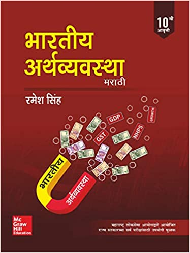 Buy Indian Economy (Marathi) Book Online at Low Prices in
