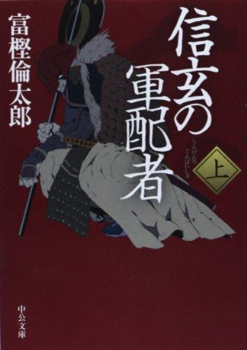 信玄の軍配者(上) (中公文庫)