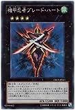 yugioh blade armor ninja - Yu-Gi-Oh! Blade Armor Ninja ORCS-JP041 Super Japan