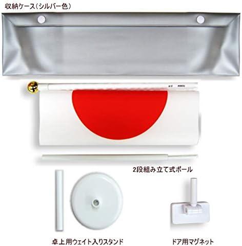 新元号奉祝用 3WAY 日本国旗セット 日本製