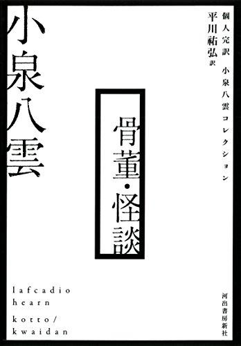 骨董・怪談: 個人完訳 小泉八雲コレクション