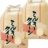 30年産 長野県産 安曇野 ミルキークィーン 10kg (5kg×2袋) あずみの 指定米 (5分づき 約4.75kg×2袋でお届け)