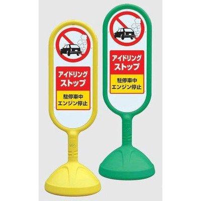 安全サイン8 サインポスト スタンドサイン看板 駐車禁止駐車お断り看板 両面表示 表示内容:車庫につき 867-832 カラー:イエロー YE B075SPH94X