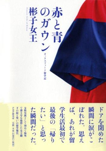 赤と青のガウン