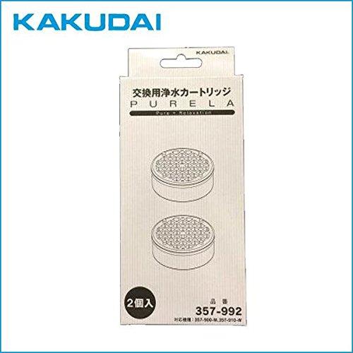 ピュアラ用浄水カートリッジ(2ヶ入り) 357-992