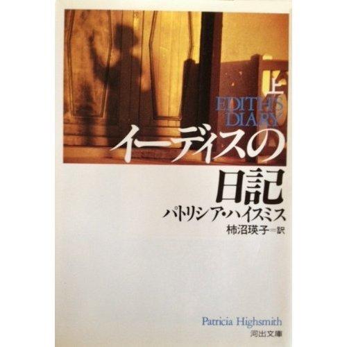 イーディスの日記〈上〉 (河出文庫)